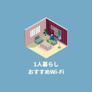 一人暮らしのWi-Fi生活:固定回線・モバイル回線の選び方【失敗しない】
