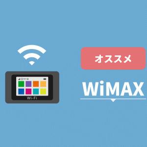【2020年】WiMAXを契約するならコレ!おすすめ3社を比較します