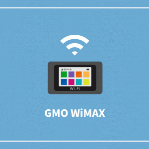 GMO WiMAX:料金プラン・端末代・豪華なキャッシュバックを解説