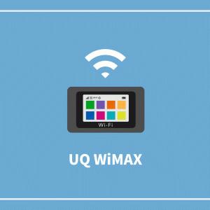 UQ WiMAX:料金・端末・初期費用・キャッシュバックについて解説