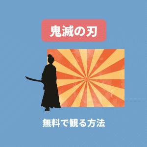 アニメ「鬼滅の刃」を無料で全話観ることができる動画サイト【イッキ見推奨】