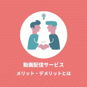 動画配信サービス(VOD)のメリットとデメリット【読めば分かる】