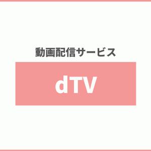 【dTV】月額料金・画質・同時視聴可能台数・特徴を徹底解説