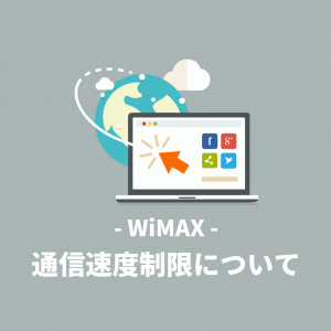 WiMAX(ワイマックス)の速度制限について解説【すぐ読める】