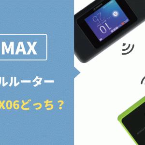 【WiMAX】ルーターは、W06とWX06どっちがおすすめ?【比較】