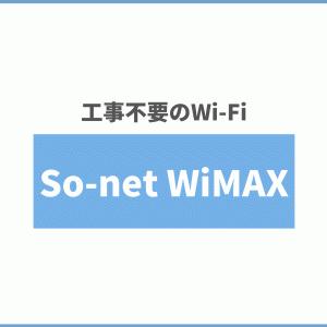 So-net WiMAX:料金プラン・端末代・サポートについて解説
