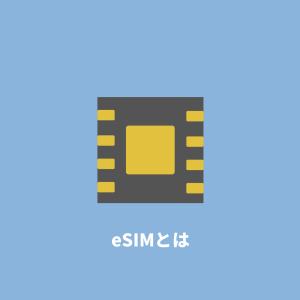eSIMとは?仕組み・特徴・メリットを徹底解説【すぐ読める】
