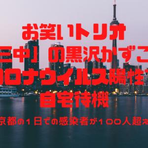 お笑いトリオ「森三中」の黒沢かずこさん コロナウイルス陽性で自宅待機 東京都の1日での感染者が100人超える!