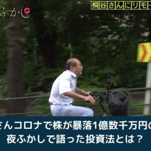 桐谷さんコロナで株が暴落1億数千万円の損!夜ふかしで語った投資法とは?