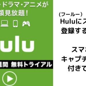Hulu(フールー)2週間無料視聴する方法!画像付き解説でわずか3分後には見放題