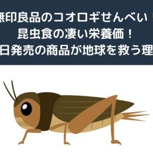 無印良品のコオロギせんべい!昆虫食の凄い栄養価!5月20日発売の商品が地球を救う理由は?