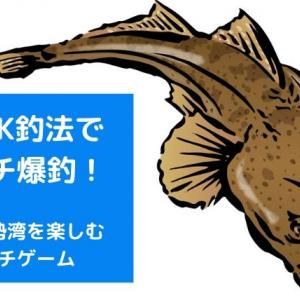 ヒロセマン命名のTMK(T.M.K)釣法でマゴチ爆釣!夏の伊勢湾を楽しむ近海ゲーム紹介