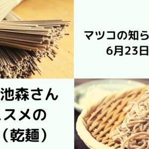 マツコの知らない世界でDEENの池森さんが乾麺でオススメの蕎麦は?6月23日放送まとめ
