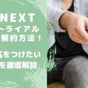 U-NEXTの無料トライアル登録と解約方法!魅力と気をつけたい注意点まで徹底解説