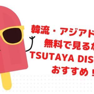 韓流・アジアドラマを無料でレンタルする方法は?おすすめTSUTAYA DISCASのサービス&料金詳細