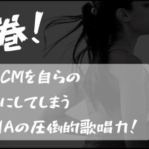レヴォーグのCMなのにMISIAの歌が凄すぎて「アイノカタチ」の宣伝になってる!紅白間に合う?