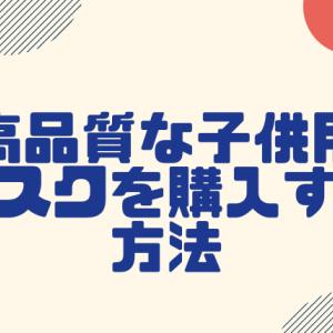 サムライワークス(株)の高品質 日本の品質マスクが特別価格でいつから販売開始?子供用サイズがあるかどうか調査!