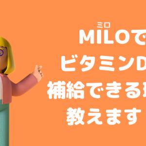 紫外線対策をするとビタミンD欠乏するのはなぜ?売り切れ続出のMILOは現代人にオススメの栄養補助食品!
