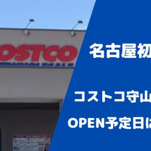 コストコ2021年名古屋初出店は守山区のどこ?新店舗の詳しい場所やアクセス・いつオープンかも!