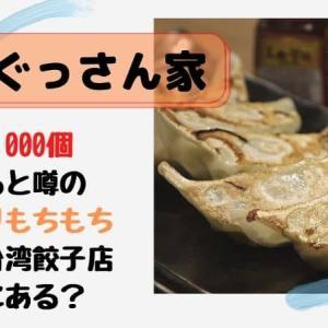ぐっさん家 中区大須のテイクアウトできる台湾餃子のお店はどこ?手土産でオレンジ泉が届けた台湾餃子 知多屋鍋貼の場所やおすすめについても。