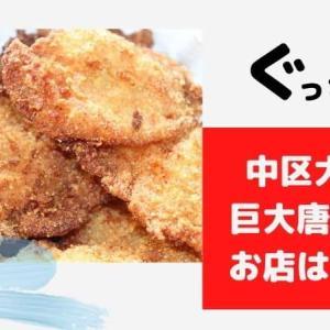 ぐっさん家 大須で巨大唐揚げ鶏排(チーパイ)が人気のお店はどこ?オレンジ泉が届けた炎旨大鶏排 大須店の場所やおすすめについても。