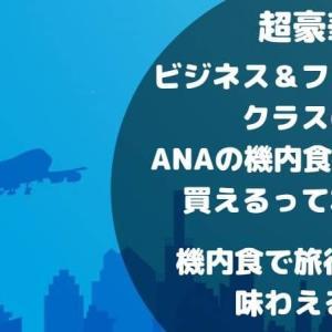 ANA 機内食の販売ならポイント貯まる楽天がおすすめ!自宅で旅行気分を味わえるメニューを紹介!