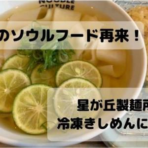 星が丘製麺所のきしめんで名古屋めしのブーム再来か?麺の達人が手がける麺の秘密と店舗詳細情報!