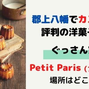ぐっさん家 郡上八幡でカヌレが評判の洋菓子店はどこ?Petit Paris(プチパリ)の場所や駐車場と営業日について!