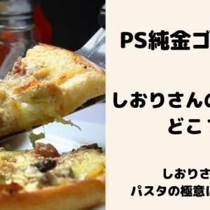 PS純金 東区のしおりさんのパスタが食べれるお店はどこ?リストランテ ヴァベーナについてと、パスタが10倍美味しくなるコツ伝授!