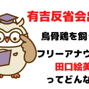 有吉反省会 烏骨鶏を飼ってる田口絵美花アナってどんな人?wiki的プロフィールや出演番組、SNSやってるかについても!