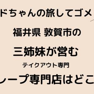 ウドちゃんの旅してゴメン 敦賀市の三姉妹で営むクレープ専門店はどこ?2 go Crepes(トゥーゴークレープス)の店舗詳細とおすすめについても