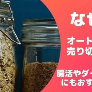 オートミールが売り切れ続出しているのはなぜ?発酵性食物繊維の力で腸活&置き換えダイエットにも!
