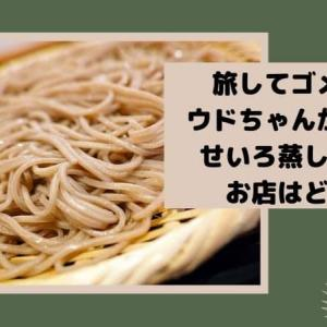 ウドちゃんの旅してゴメン 福井県敦賀市のせいろ蒸しそば店はどこ?香りが違う、竹もりのそばにウドちゃんも感動!店舗所在地やおすすめについても!