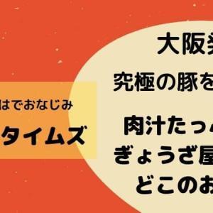 花咲かタイムズで紹介!幻の豚を使った肉汁餃子は大阪発のどこのお店?にんにく不使用の芳醇豚を使った餃子の北新地ぎょうざ家について
