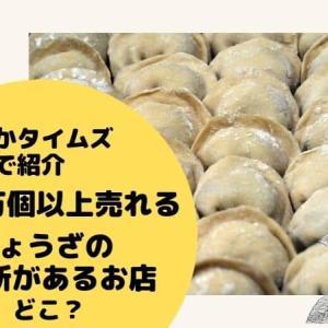 花咲かタイムズ 無人直売所で売っている餃子はどこのお店?最大1日1万個以上売れる餃子の雪松について!