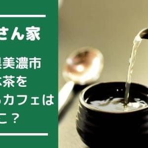 ぐっさん家 岐阜県美濃市の日本茶カフェはどこ?うだつの上がる町並みにあるHAPPA STANDのおすすめや店舗詳細と駐車場があるかについても!