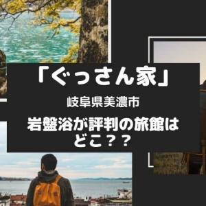ぐっさん家 岐阜県美濃市の岩盤浴が評判の旅館はどこ?湯本館はじんわりじんわり汗をかくことが出来る石の湯がオススメ!場所や駐車場についても