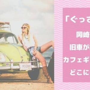 ぐっさん家 岡崎市のレジェンドカー(旧車)がずらりのカフェギャラリーはどこ?Rocky Autoが手がけるロッキーカフェの場所や店舗詳細について