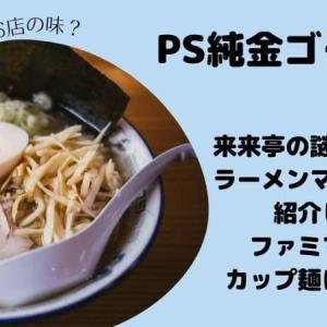 PS純金で「まそさん」が紹介した来来亭のファミマ限定おすすめは?いつもの味が身近にカップ麺で!食べた私の感想レビュー!