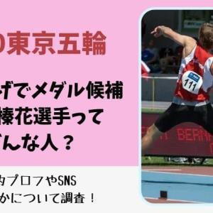 東京五輪 やり投げでメダル候補の北口榛花選手ってどんな人?Wiki的プロフやSNSやってるかについても!