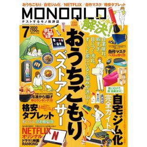 MONOQLO 2020年7月号に掲載されました