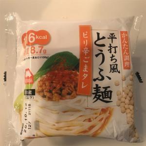 【ダイエット】とうふ麺を食す!【低糖質】