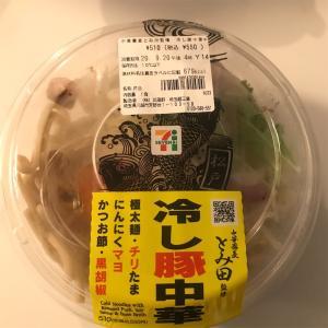【セブンイレブン】とみ田監修 冷やし豚中華 を食す!