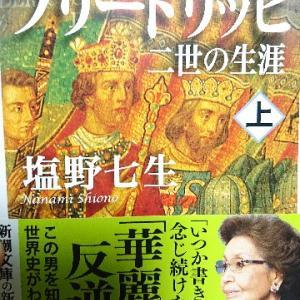 塩野七生先生の「皇帝フリードリッヒ2世の生涯 上」を読んで 【ネタバレなし】