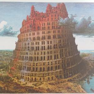 バベルの塔、あるいはメガロフォビアという恐怖