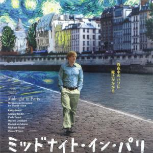 映画『ミッドナイト・イン・パリ』を観た感想。1920年代のパリにタイムスリップする作家の物語が最高だった。