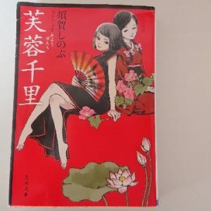 須賀しのぶ『芙蓉千里』感想—時は1900年代。哈爾浜。妓楼・酔芙蓉を舞台に繰り広げられる女郎たちの哀歓—