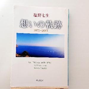 地中海の風を感じるエッセイー塩野七海『想いの軌跡』 紹介