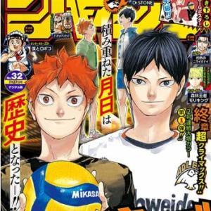 週刊少年ジャンプ感想(ネタバレ) 2020年32号 -ブンキテン(電子版限定)新連載開始-