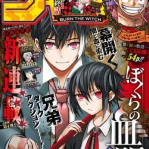 週刊少年ジャンプ感想(ネタバレ) 2020年41号-新連載 ぼくらの血盟、BURN THE WiTCH Season1最終回